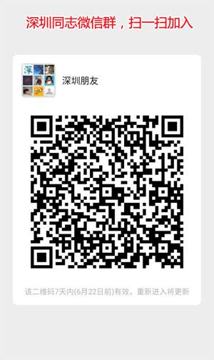 深圳同志QQ群/深圳同志微信群