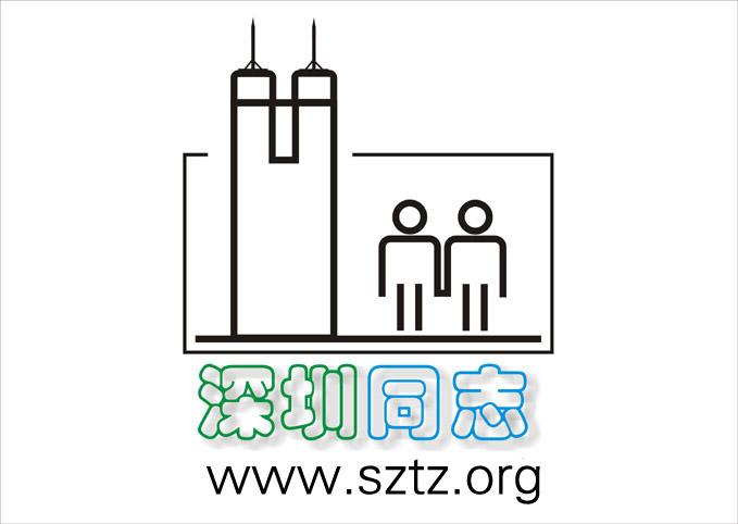 关于深圳同志站标